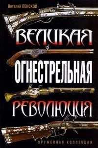 Пенской, Виталий  - Великая огнестрельная революция