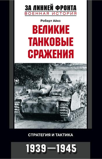 Роберт Айкс Великие танковые сражения. Стратегия и тактика. 1939-1945 танковые засады бронебойным огонь