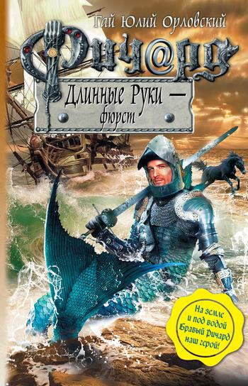 Ричард Длинные Руки – фюрст - Орловский Гай Юлий