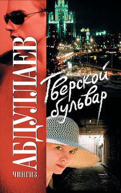 Чингиз Абдуллаев Тверской бульвар абдуллаев чингиз акифович тоннель призраков