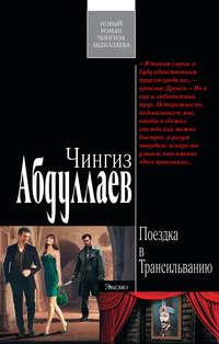 Абдуллаев, Чингиз  - Поездка в Трансильванию