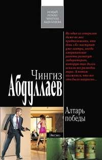 Абдуллаев, Чингиз  - Алтарь победы