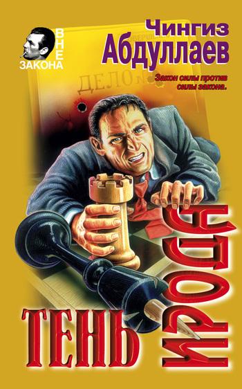 бесплатно скачать Чингиз Абдуллаев интересная книга