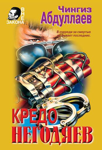 Чингиз Абдуллаев Кредо негодяев ISBN: 5-04-000040-5 чингиз абдуллаев альтернатива для грешников