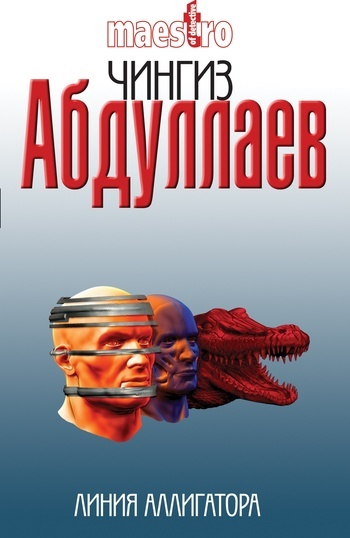 Линия аллигатора LitRes.ru 59.000