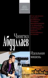 Абдуллаев, Чингиз  - Идеальная мишень