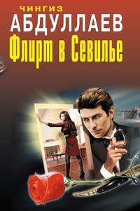 Абдуллаев, Чингиз  - Один раз в миллениум