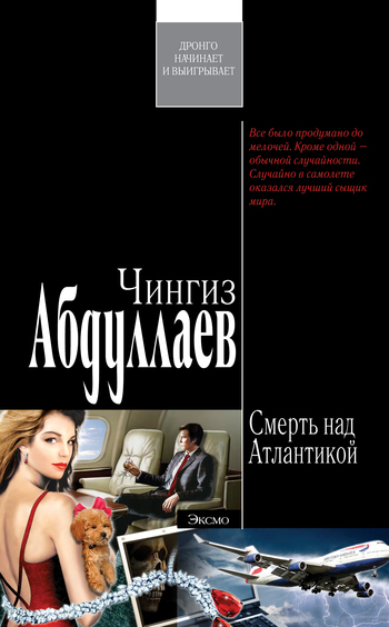 Чингиз Абдуллаев Окончательный диагноз абдуллаев чингиз акифович тоннель призраков