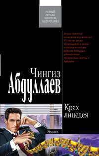 Абдуллаев, Чингиз  - Крах лицедея