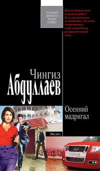 Абдуллаев, Чингиз  - Осенний мадригал
