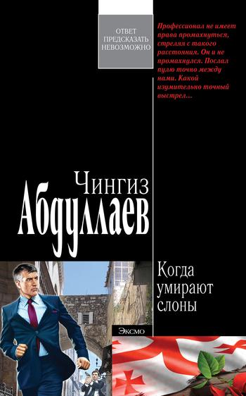 Чингиз Абдуллаев бесплатно