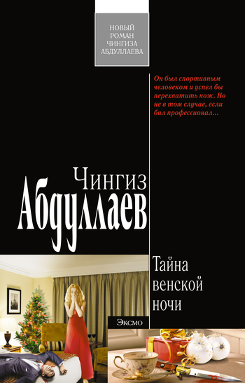 Обложка книги Тайна венской ночи, автор Абдуллаев, Чингиз