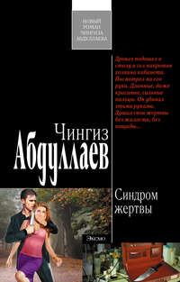 Абдуллаев, Чингиз  - Синдром жертвы