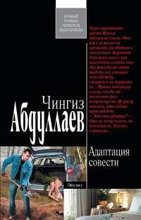 Абдуллаев, Чингиз  - Адаптация совести