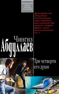 Абдуллаев, Чингиз  - Ангел боли: Три четверти его души