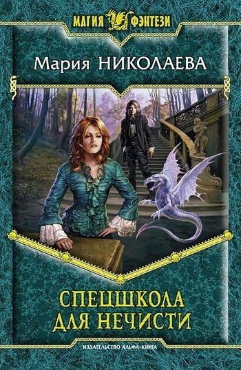 Мария Николаева - Спецшкола для нечисти (fb2) скачать книгу бесплатно