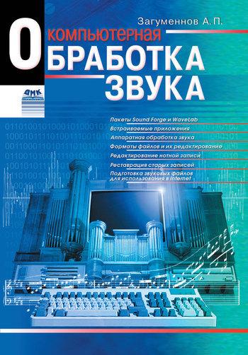 Александр Загуменнов - Компьютерная обработка звука