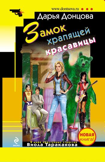 Обложка книги Замок храпящей красавицы, автор Донцова, Дарья