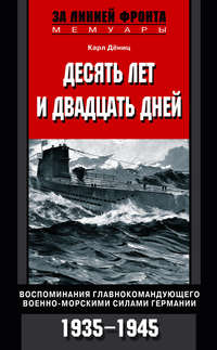 Дениц, Карл   - Десять лет и двадцать дней. Воспоминания главнокомандующего военно-морскими силами Германии. 1935-1945