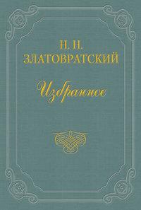 Златовратский, Николай  - Золотые сердца