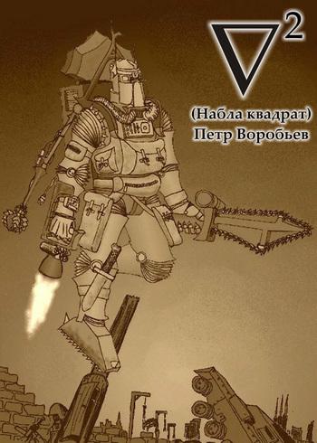 Петр Воробьев бесплатно