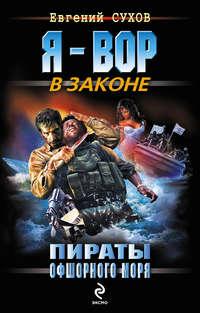 - Пираты офшорного моря