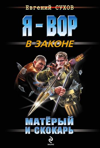 Матёрый и скокарь LitRes.ru 49.000