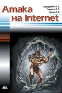 Медведовский, Илья  - Атака на Internet