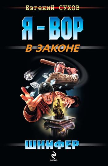 Евгений Сухов Шнифер