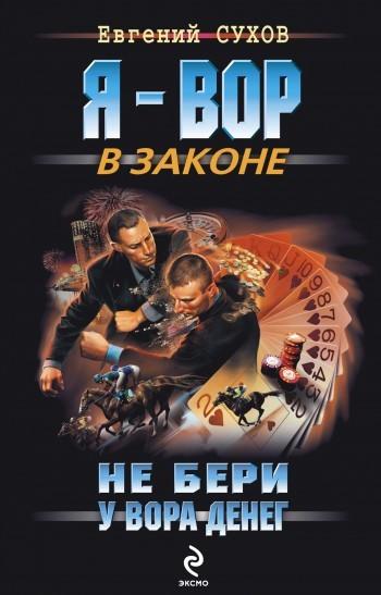 Евгений Сухов Не бери у вора денег