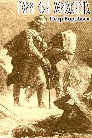 Петр Воробьев Горм, сын Хёрдакнута петр воробьев набла квадрат