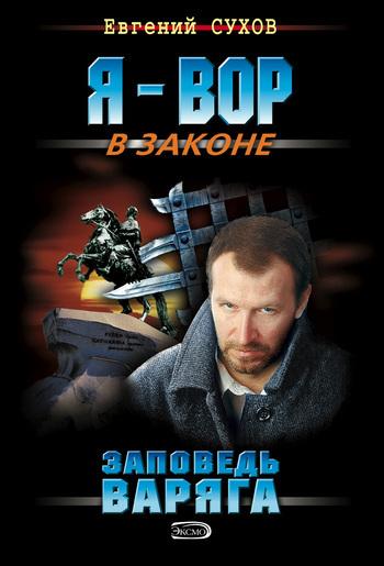бесплатно скачать Евгений Сухов интересная книга