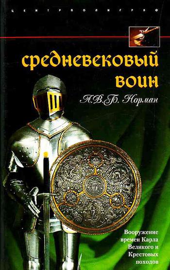 Средневековый воин. Вооружение времен Карла Великого и Крестовых походов от ЛитРес