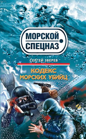 Сергей Зверев - Кодекс морских убийц