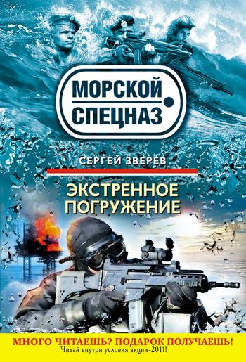 Сергей Зверев Экстренное погружение малогабаритная буровая установка бур 3