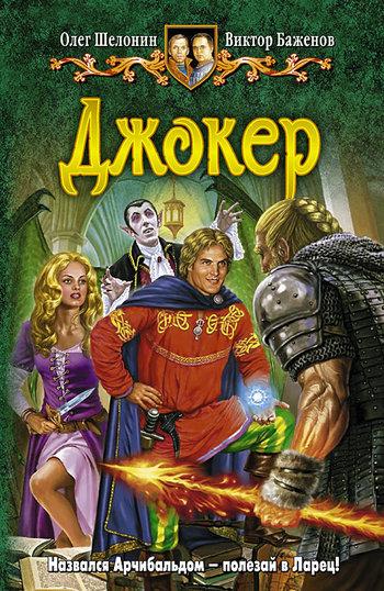 Олег Шелонин Джокер олег шелонин виктор баженов серия белянин и компания комплект из 33 книг