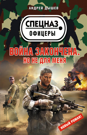 Андрей Дышев Война закончена. Но не для меня андрей дышев русский закал