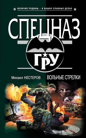 Михаил Нестеров Вольные стрелки михаил нестеров