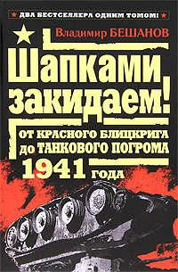 Бешанов, Владимир   - Шапками закидаем! От Красного блицкрига до Танкового погрома 1941 года