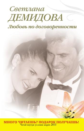 бесплатно Светлана Демидова Скачать Любовь по договоренности