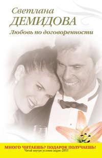 Демидова, Светлана  - Любовь по договоренности
