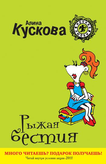 Алина Кускова Рыжая бестия алина кускова замуж за 25 дней