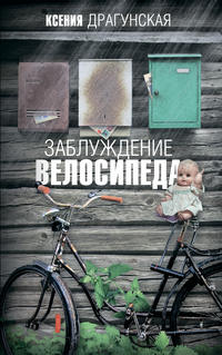 - Заблуждение велосипеда