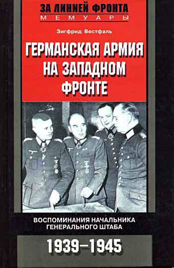 Зигфрид Вестфаль Германская армия на Западном фронте. Воспоминания начальника Генерального штаба. 1939-1945 все цены