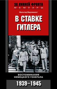 Варлимонт, Вальтер  - В ставке Гитлера. Воспоминания немецкого генерала. 1939-1945