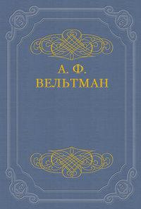 Вельтман, Александр  - Кощей бессмертный. Былина старого времени
