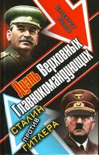 Рунов, Валентин  - Дуэль Верховных Главнокомандующих. Сталин против Гитлера