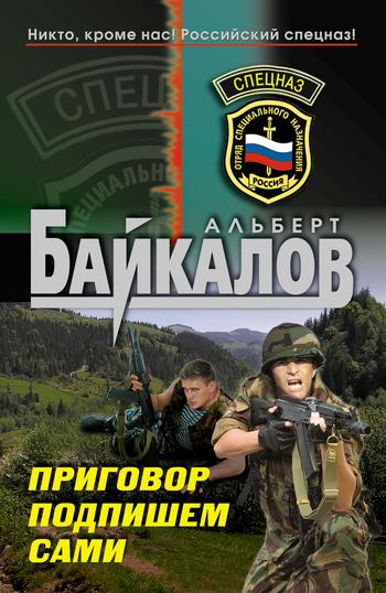 Альберт Байкалов Приговор подпишем сами альберт байкалов уничтожить взрывом