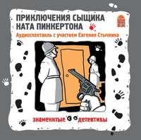 сборники, Коллективные  - Приключения сыщика Ната Пинкертона. Аудиоспектакль