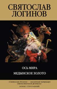 Логинов, Святослав   - Ось Мира